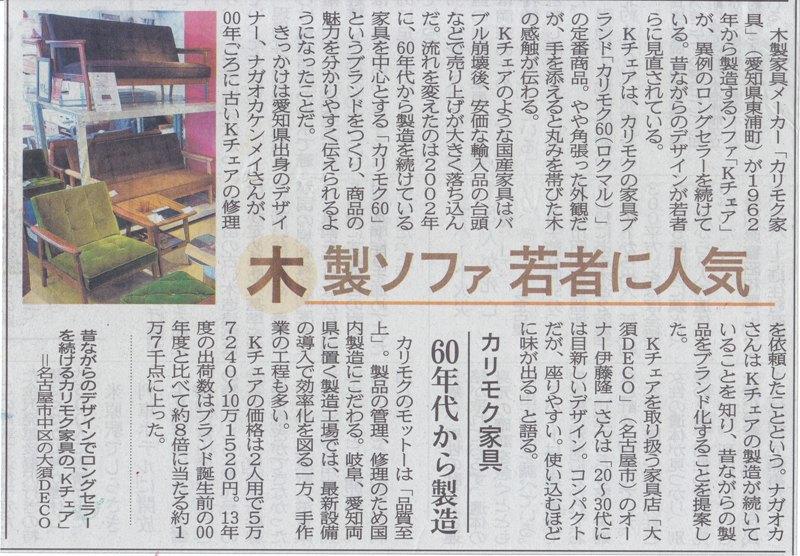 20150104-2縮小(ドキュメント小) カリモク新聞記事